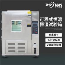 ZT-408L大型恒温恒湿实验室 恒温恒湿实验箱 酒窖用恒温恒湿机