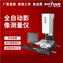 ZT-VMS三次元影像测量仪价格 影像测量仪 影像仪测量仪器