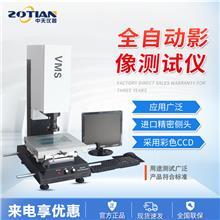 ZT-VMS精密影像测量仪厂家 影像测量仪价 影像测试仪器