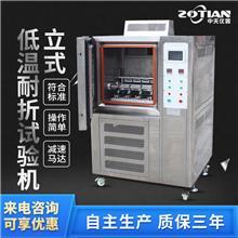 ZT-7130低温弯折试验机 耐折低温设备有限公司 低温测试设备