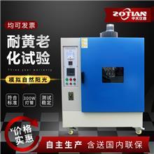 高低温老化试验机 抗老化检测 汞灯老化试验箱