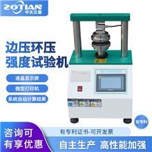 ZT-8503好的边压试验机 纸箱边压耐破试验 创新的边压试验机