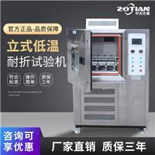 ZT-7130低温脆化试验仪 耐折低温疲劳试验机 超低温设备报价