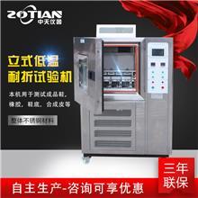 ZT-7130橡胶低温脆化试验仪 耐折超低温超低温设备 低温材料试验机