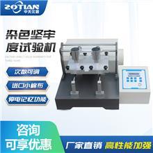 ZT-5622耐光色牢度测试 染色摩擦坚牢度试验机 摩擦牢度测试仪器