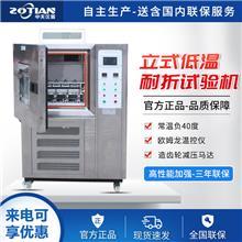 ZT-7130低温耐折试验机 耐折低温摩擦磨损试验机 超低温设备厂家