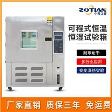 ZT-150L北京酒窖恒温恒湿机 恒温恒湿试验箱 恒温恒湿机价格