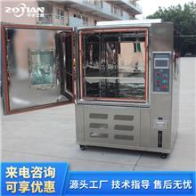 ZT-608L大型恒温恒湿机 可程式恒温恒湿试验箱 酒窖恒温恒湿机