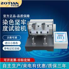 ZT-5622C摩擦色牢度测试仪器 摩擦试验机磨损试验 色织染色坚牢度试验机