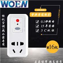 厂家直销漏电保护器插头10A空调热水器大功率漏电保护插座