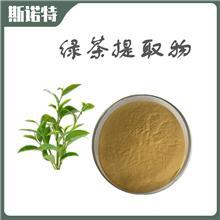 斯诺特  绿茶提取物 水溶   茶多酚 10:1    可定制