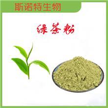 斯诺特 绿茶粉 水溶 可定制  绿茶提取物厂家