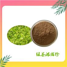 绿茶浓缩粉 斯诺特生产 10:1绿茶提取物 全水溶 质量稳定