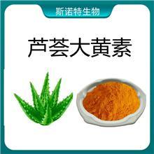 芦荟大黄素  水溶性  可定制  斯诺特