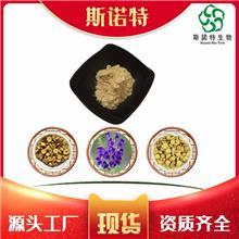 黄芩苷85% 其他规格黄芩苷80% 90%?黄芩甙 黄芩提取物
