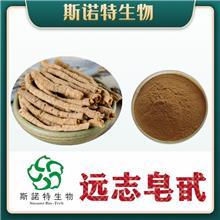 远志皂苷含量8% 远志提取物 可定制其他规格的远志皂甙