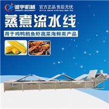 海蛎子连续蒸煮流水线,玉米穗水浴蒸煮机,蛋制品蒸煮机生产厂家