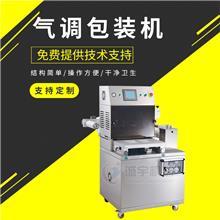 厂家生产多功能包装机 全自动果蔬气调包装机 凉皮真空包装机 诸城诚宇