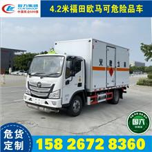 国六福田欧马可2类3类危险品车 4.2米蓝牌康明斯发动机 危货车厂家销售点