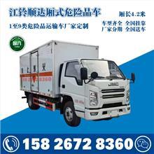氧化汞农药运输车 国六江铃蓝牌毒性危险品运输车