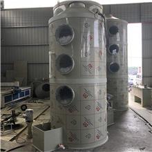 厂家销售 PP废气喷淋塔 定制喷淋塔 喷淋塔供应