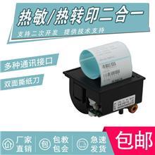 黑色小票打印机一键开盖 双面撕打印机热敏打印机条码打印机
