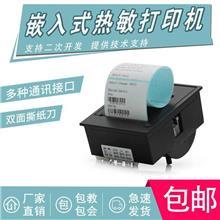 达普嵌入式打印机超市小票打印机标签打印机多种接口超市打印机热敏打印机