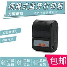 达普58mm手持便携式票据打印机无线蓝牙模块单片机小型商用热敏纸小型商用打印机
