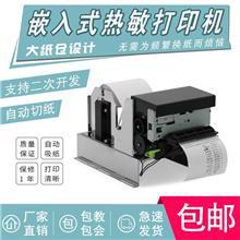 自动切纸 达普嵌入式热敏打印机 便利店条码打印机标签打印机