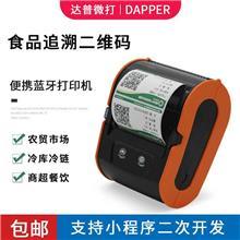 食品追溯标签打印机3寸蓝牙打印机便携式打印机热敏打印机嵌入式