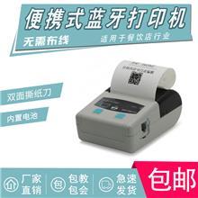 达普80mm手持便携式票据打印机无线蓝牙模块单片机小型达普小型商用热敏纸打印机