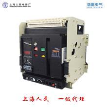 上海人民RMW1智能型断路器上联框架断路器