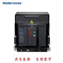 上海良信电器NDW2系列框架断路器