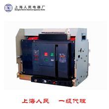 上海人民电器厂RMW2系列智能型断路器上联框架断路器