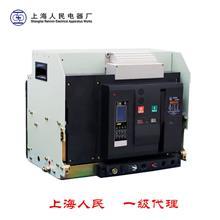 上海人民RMW3系列框架断路器上联智能型断路器