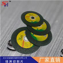 绿洲切割片 不锈钢锯片 树脂切割片 角磨机切割片 砂轮片125