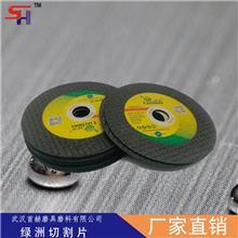 绿洲切割片 不锈钢锯片 树脂切割片角磨机磨片 砂轮片125