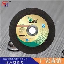 薄切片 切削锋利 绿洲切割片厂家生产不锈钢锯片 砂轮片