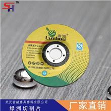 绿洲新四代切割片 不锈钢锯片 角磨机砂轮片125