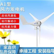 风能设备小型风力发电机家用型
