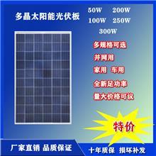 光伏发电系统太阳能设备250W家用照明并网系统