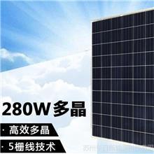 太阳能光伏发电系统  家用并网用光伏板设备 节能环保型