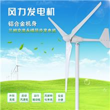 小型家用风力发电机1000W风能设备价格成套