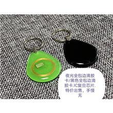 重庆现货夜光水晶滴胶包边卡M1复旦ID芯片小区出租屋门禁卡IC卡钥匙扣