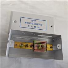 现货供应 忻州接线布线箱 等电位端子箱 工程用等电位 青华易科