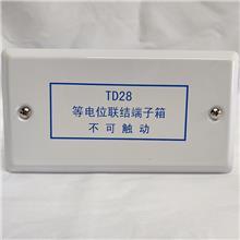 大同等电位联结端子箱移动 批发铜排家用等电位 卫生间接地箱 青华易科 发货速度快