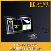 便携相控阵成像检测仪 管线泄漏检测仪 超便携相控阵成像检测仪现货出售