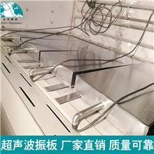 工业超声波清洗机_嵌入式超声波振板_金林_生产商销售