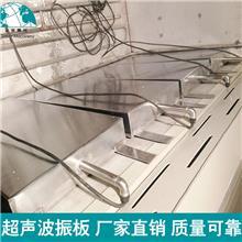 嵌入式超声波振板制造商供应_超声波果蔬清洗机_金林_pcb超声波振板