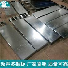 金林制造工厂出售_嵌入式超声波振板_超薄型超声波振板_品质优良